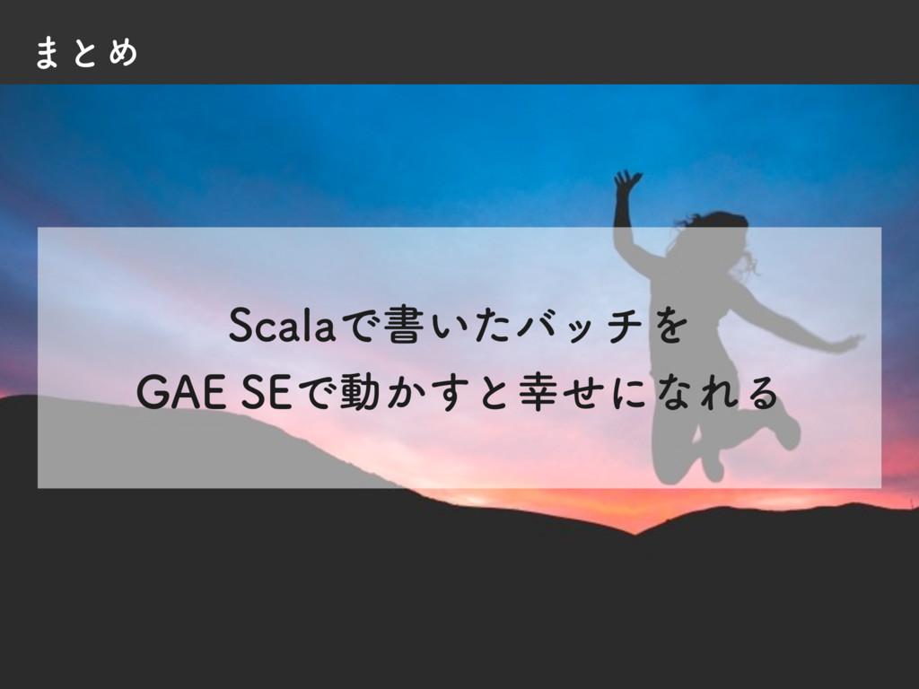 """·ͱΊ 4DBMBͰॻ͍ͨόονΛ (""""&4&Ͱಈ͔͢ͱͤʹͳΕΔ"""