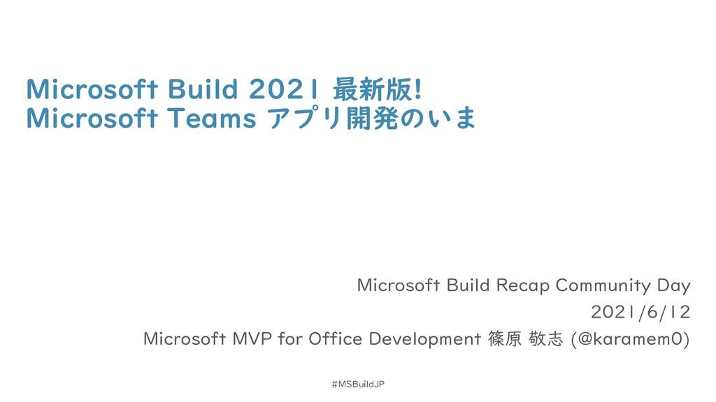 Microsoft Build 2021 最新版! Microsoft Teams アプリ開発...