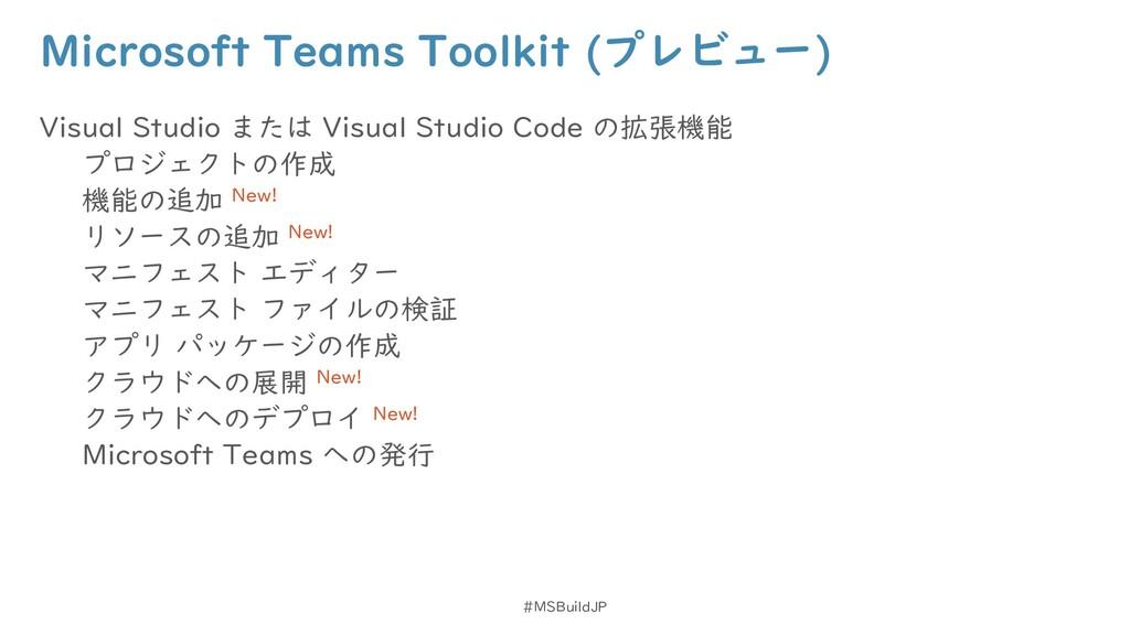 Microsoft Teams Toolkit (プレビュー) Visual Studio ま...