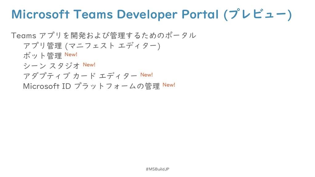 Microsoft Teams Developer Portal (プレビュー) Teams ...