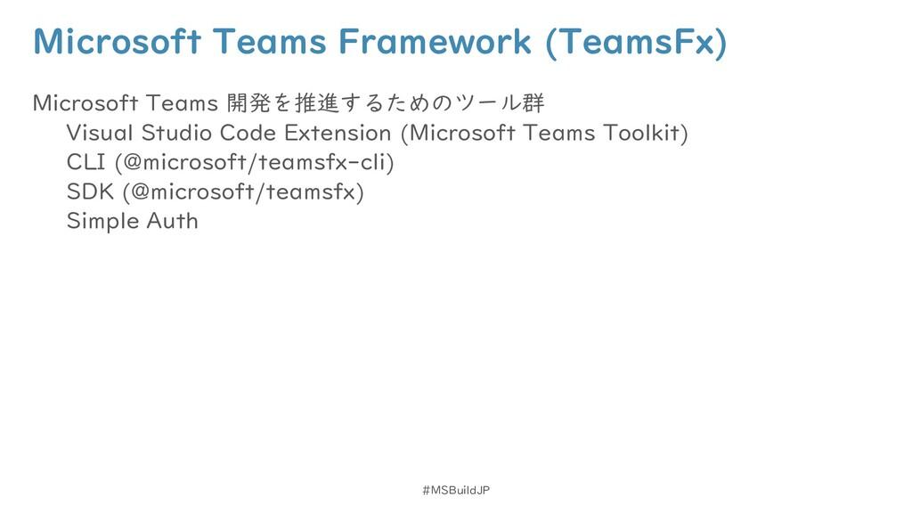 Microsoft Teams Framework (TeamsFx) Microsoft T...
