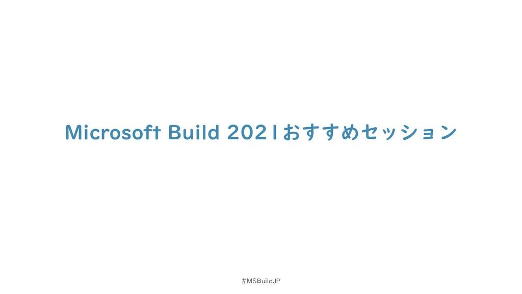 Microsoft Build 2021おすすめセッション #MSBuildJP