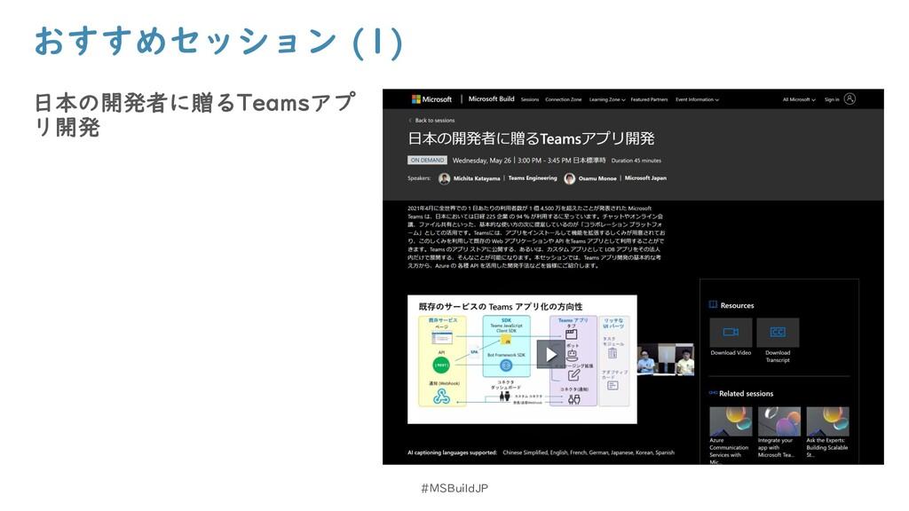 おすすめセッション (1) 日本の開発者に贈るTeamsアプ リ開発 #MSBuildJP