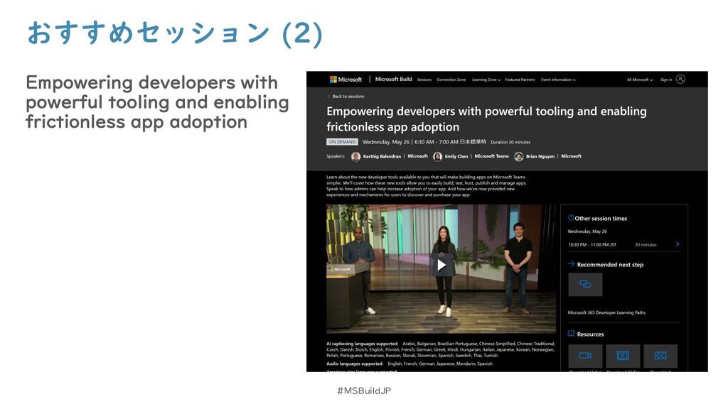 おすすめセッション (2) Empowering developers with powerf...