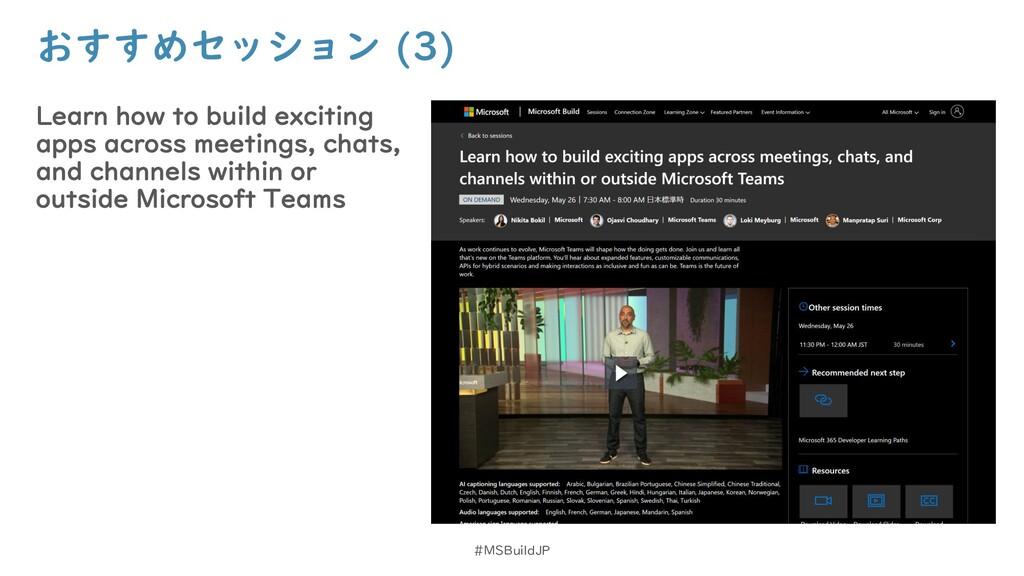 おすすめセッション (3) Learn how to build exciting apps ...