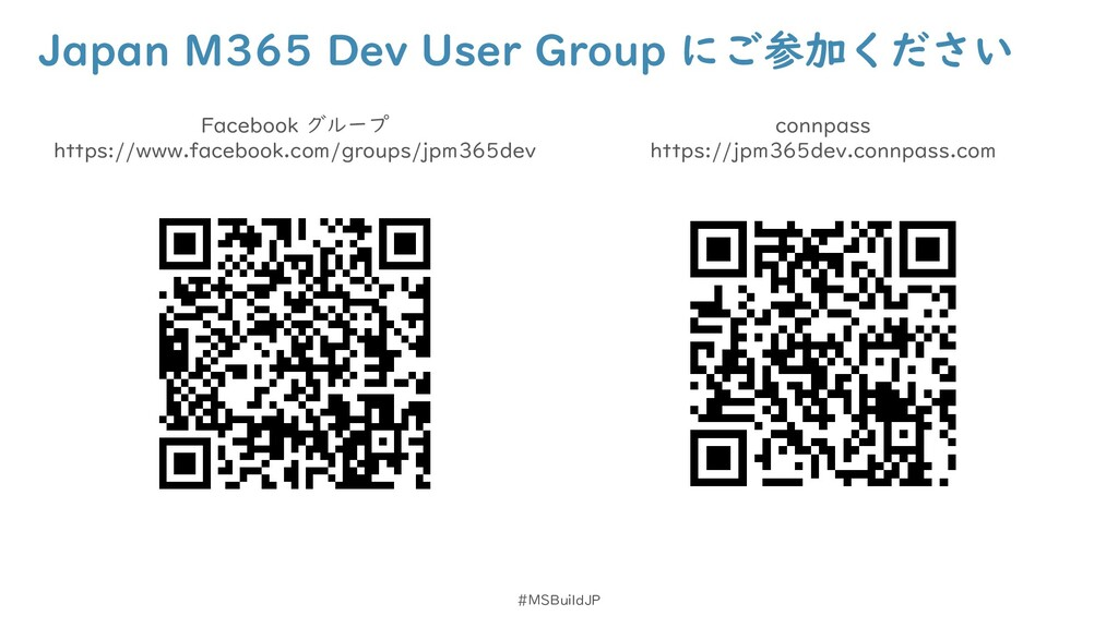 Japan M365 Dev User Group にご参加ください #MSBuildJP F...