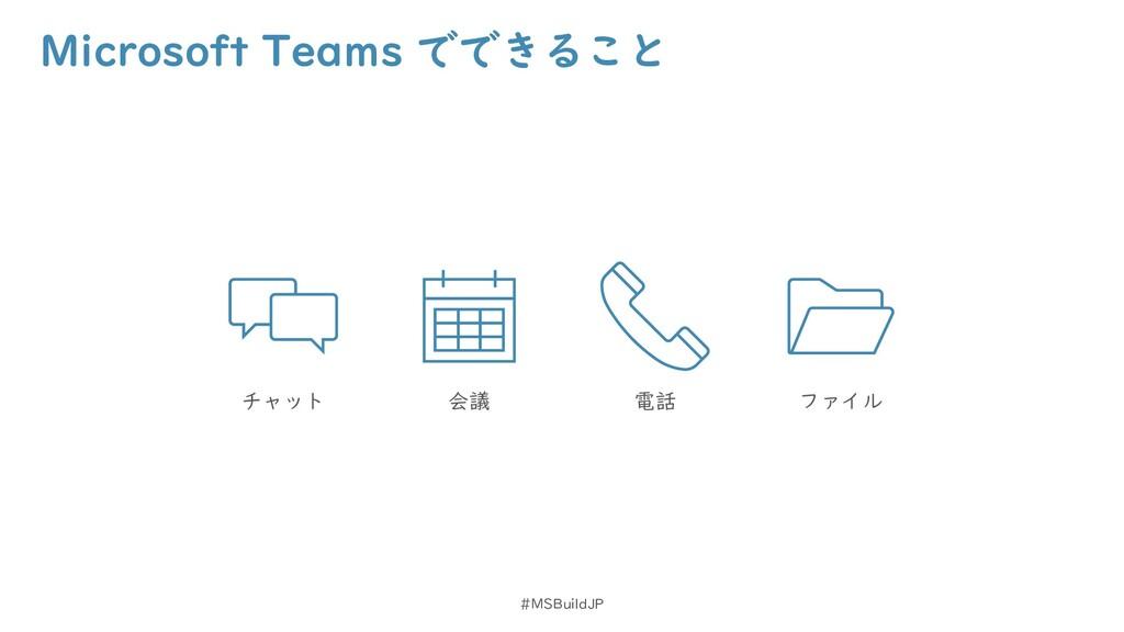 Microsoft Teams でできること #MSBuildJP チャット 会議 電話 ファ...