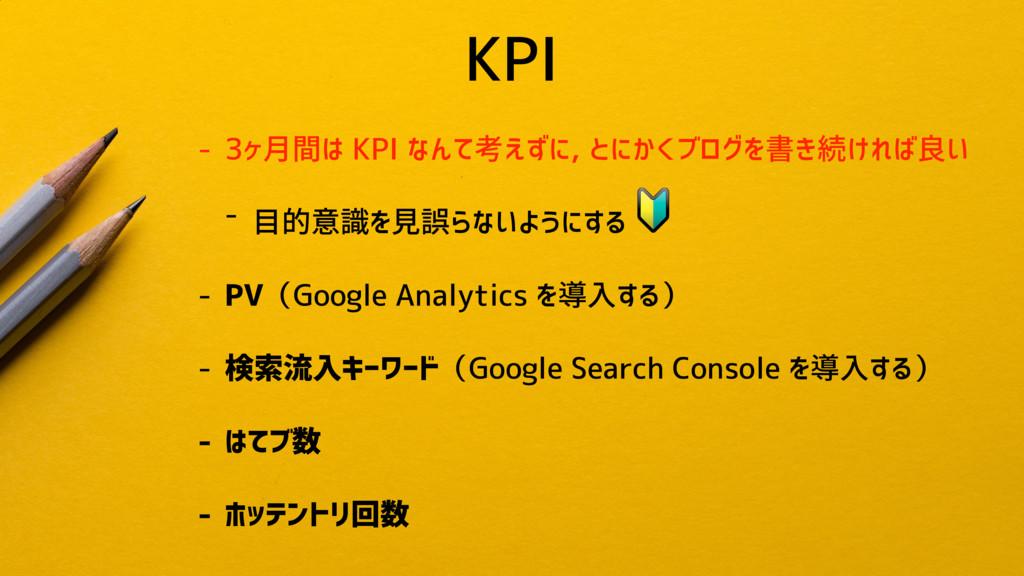 KPI - 3ヶ月間は KPI なんて考えずに, とにかくブログを書き続ければ良い - 目的意...