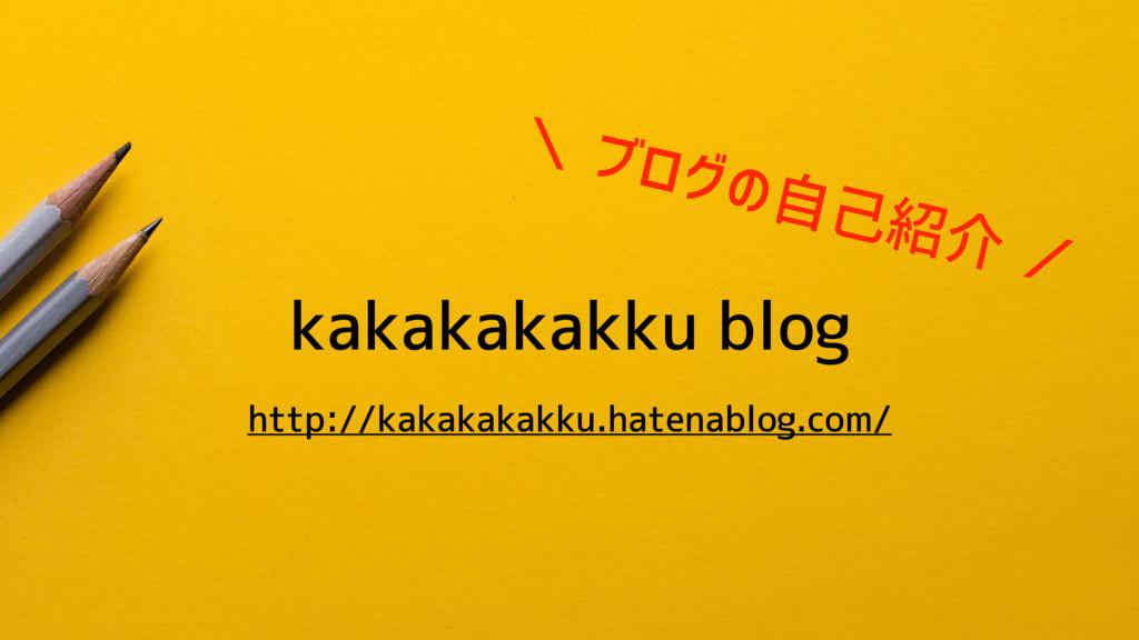 kakakakakku blog \ ブログの自己紹介 / http://kakakakakk...