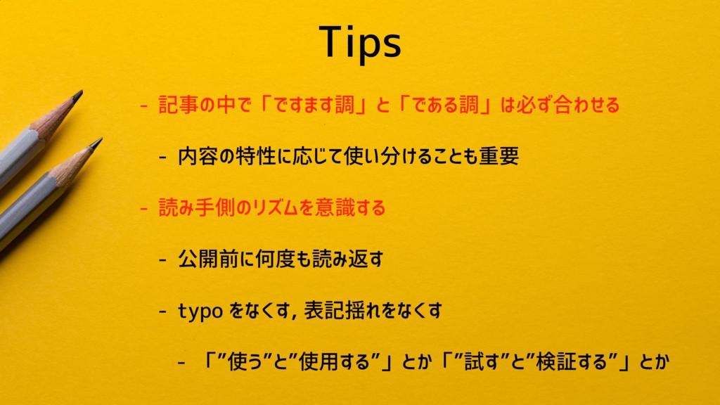 Tips - 記事の中で「ですます調」と「である調」は必ず合わせる - 内容の特性に応じて使い...