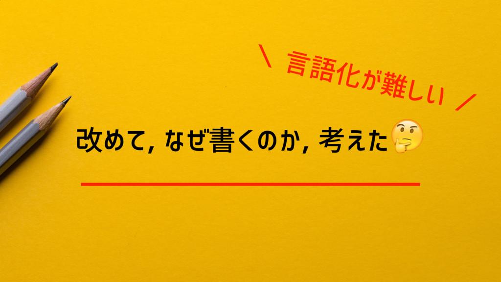 改めて, なぜ書くのか, 考えた  \ 言語化が難しい /