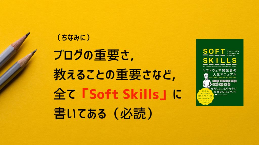 (ちなみに) ブログの重要さ, 教えることの重要さなど, 全て「Soft Skills」に 書...