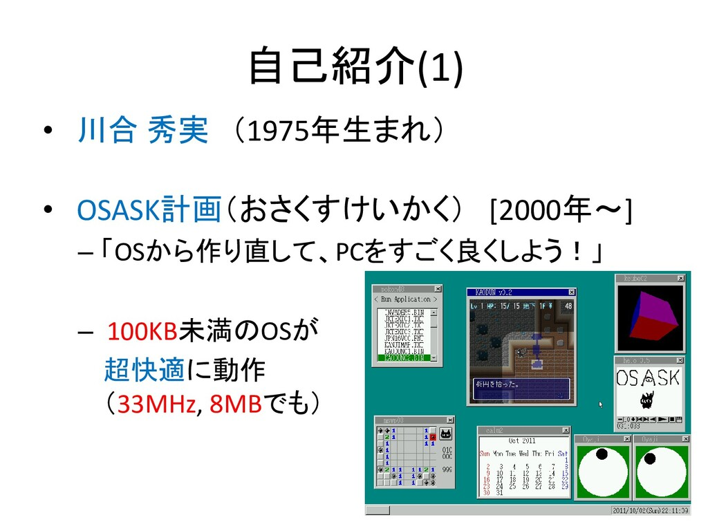 自己紹介(1) • 川合 秀実 (1975年生まれ) • OSASK計画(おさくすけいかく) ...