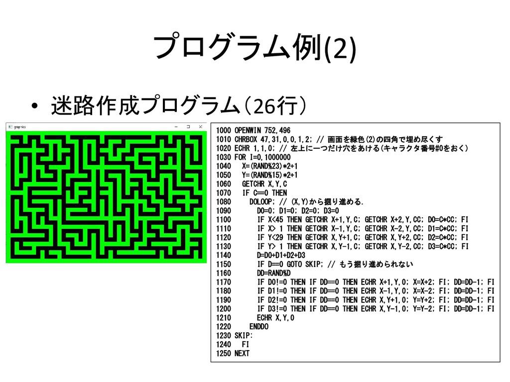 プログラム例(2) • 迷路作成プログラム(26行) 1000 OPENWIN 752,496...