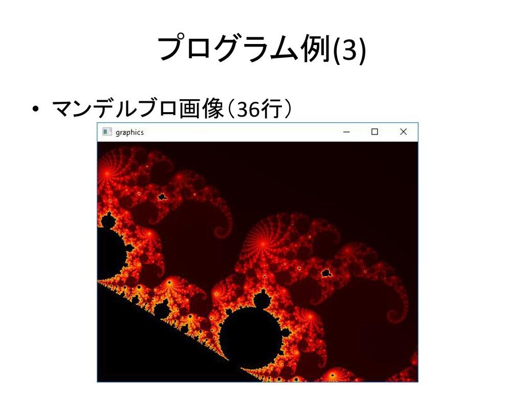 プログラム例(3) • マンデルブロ画像(36行)