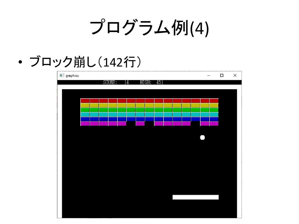 プログラム例(4) • ブロック崩し(142行)