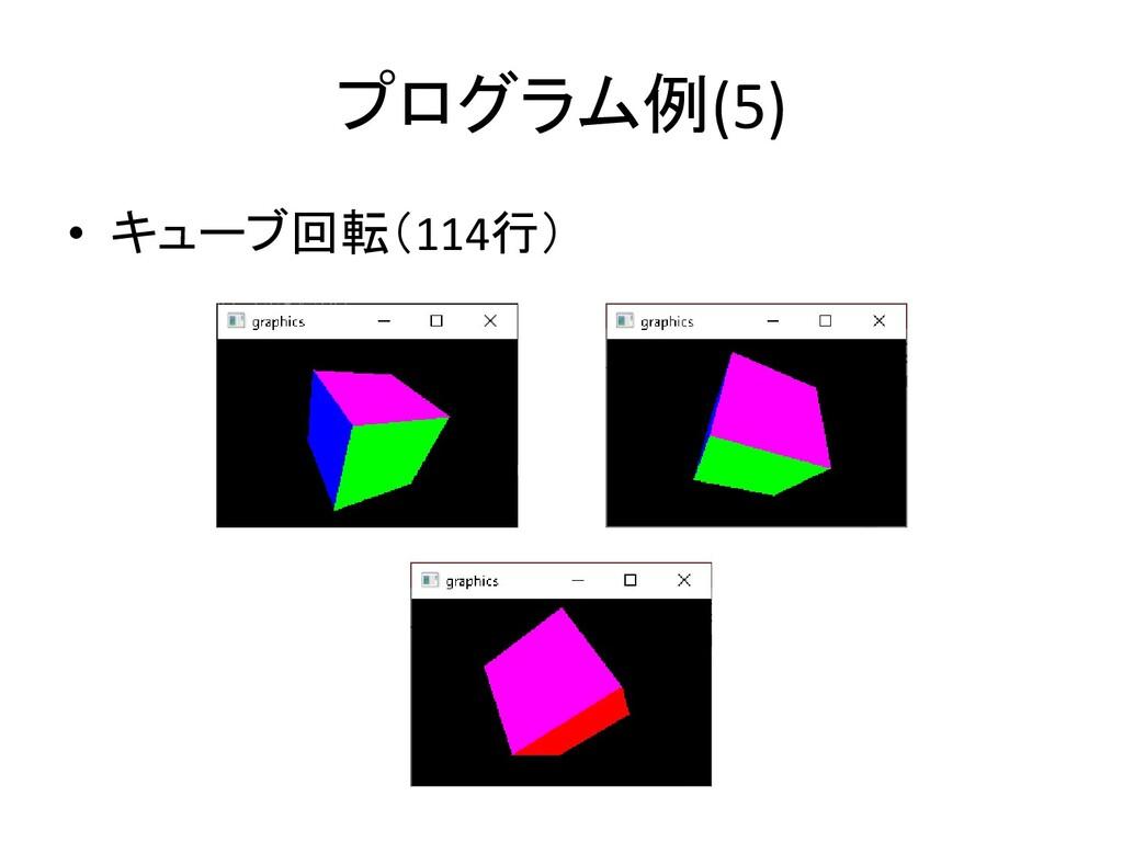 プログラム例(5) • キューブ回転(114行)