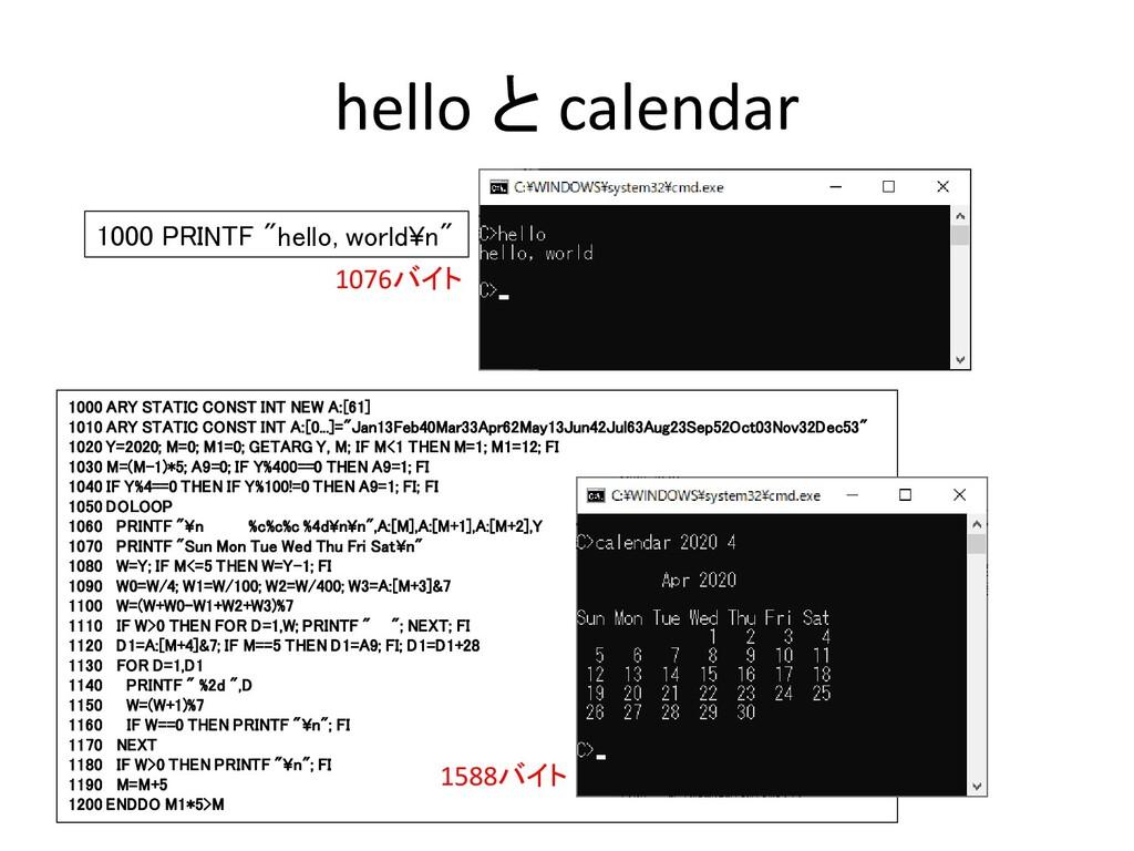 "hello と calendar 1000 PRINTF ""hello, world¥n"" 1..."