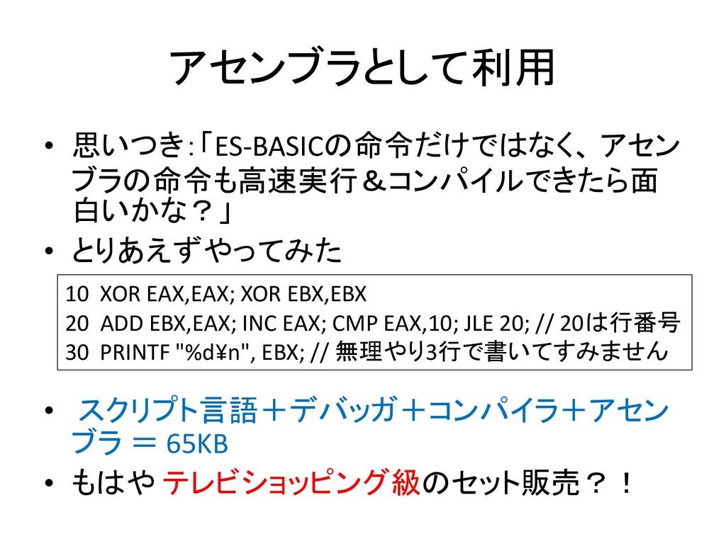アセンブラとして利用 • 思いつき:「ES-BASICの命令だけではなく、 アセン ブラの命令...