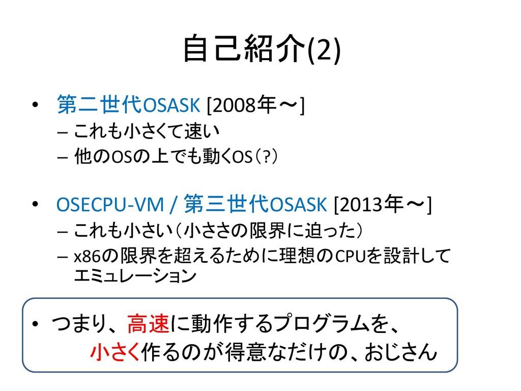 自己紹介(2) • 第二世代OSASK [2008年~] – これも小さくて速い – 他のOS...