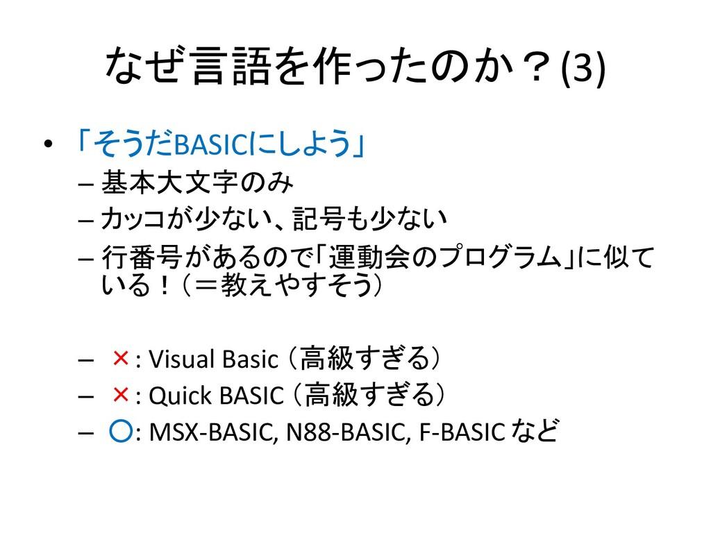 なぜ言語を作ったのか?(3) • 「そうだBASICにしよう」 – 基本大文字のみ – カッコ...