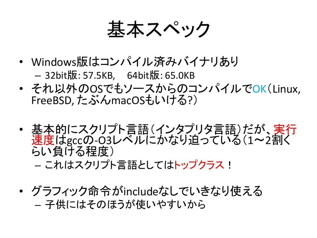基本スペック • Windows版はコンパイル済みバイナリあり – 32bit版: 57.5K...