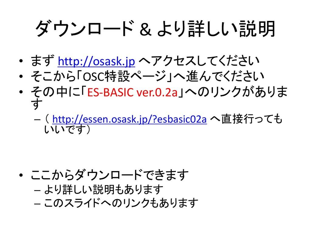 ダウンロード & より詳しい説明 • まず http://osask.jp へアクセスしてくだ...