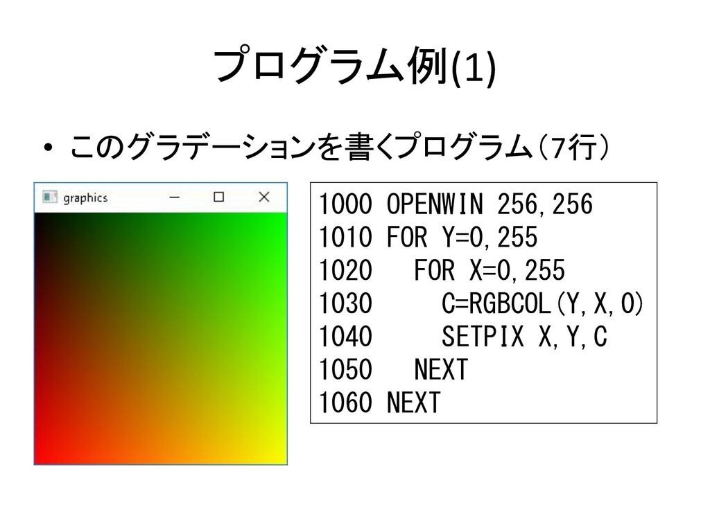 プログラム例(1) • このグラデーションを書くプログラム(7行) 1000 OPENWIN ...