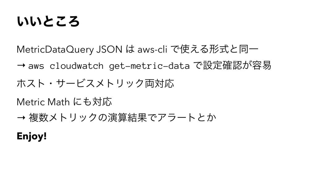 ͍͍ͱ͜Ζ MetricDataQuery JSON  aws-cli Ͱ͑ΔܗࣜͱಉҰ ...