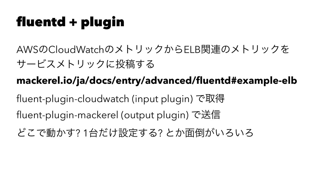 fluentd + plugin AWSͷCloudWatchͷϝτϦοΫ͔ΒELBؔ࿈ͷϝτϦ...