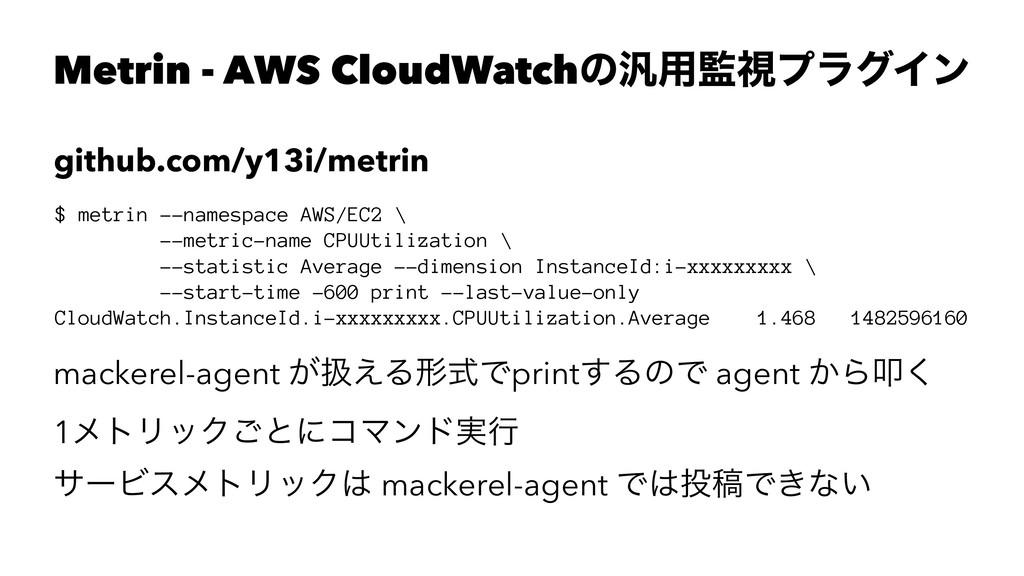 Metrin - AWS CloudWatchͷ൚༻ࢹϓϥάΠϯ github.com/y1...