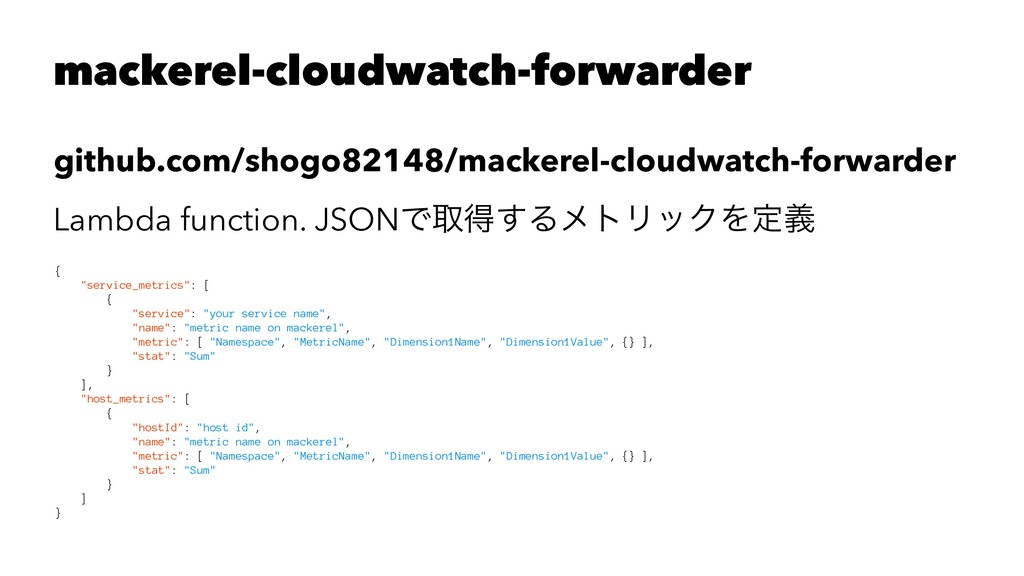 mackerel-cloudwatch-forwarder github.com/shogo8...