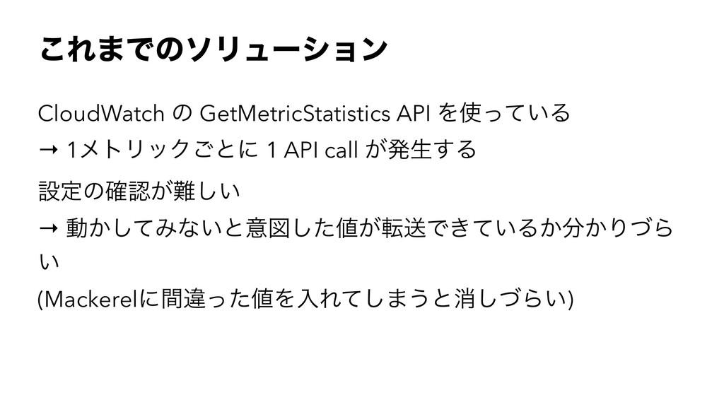 ͜Ε·ͰͷιϦϡʔγϣϯ CloudWatch ͷ GetMetricStatistics A...