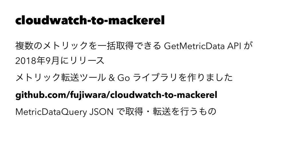 cloudwatch-to-mackerel ෳͷϝτϦοΫΛҰׅऔಘͰ͖Δ GetMetr...