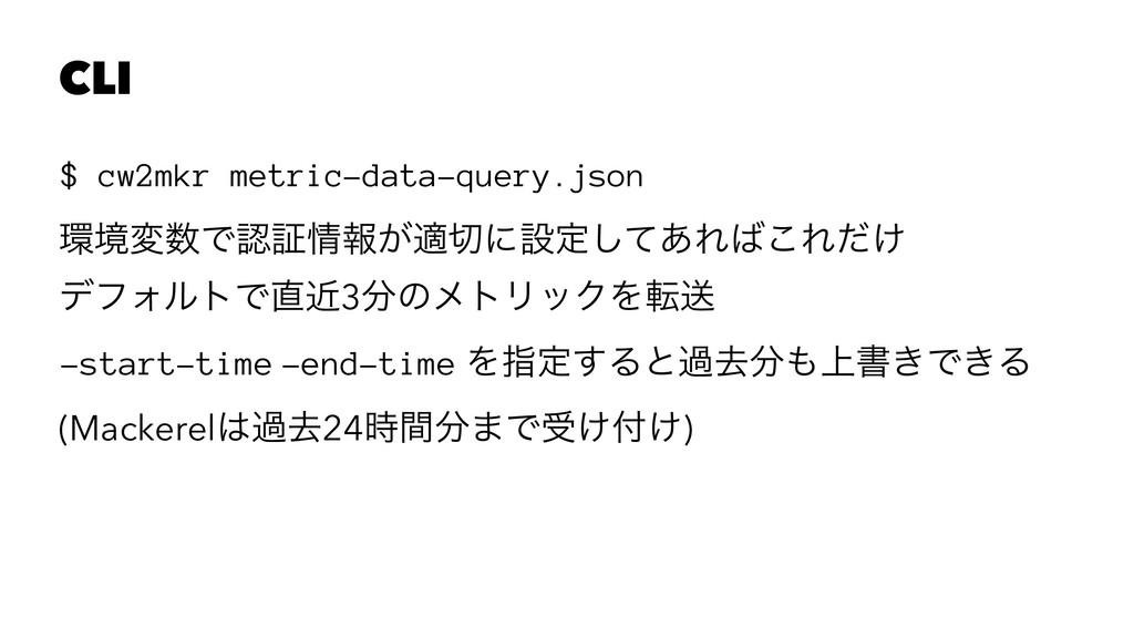 CLI $ cw2mkr metric-data-query.json ڥมͰূใ͕ద...