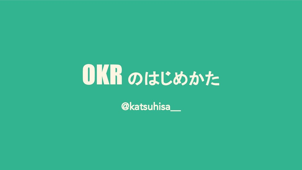 OKR のはじめかた @katsuhisa__