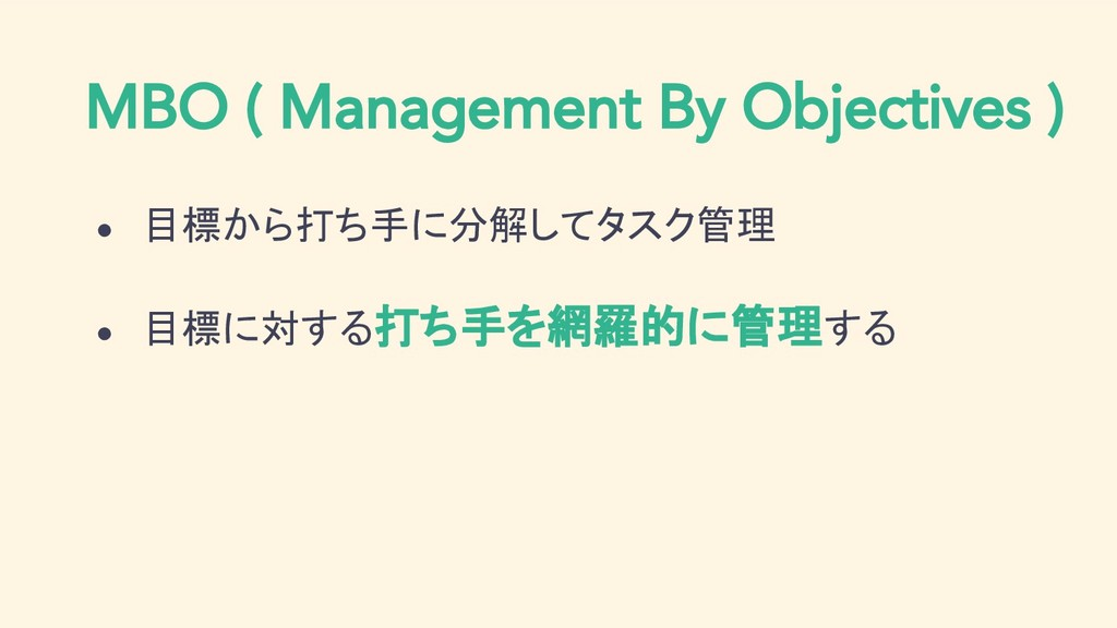 MBO ( Management By Objectives ) ● 目標から打ち手に分解して...