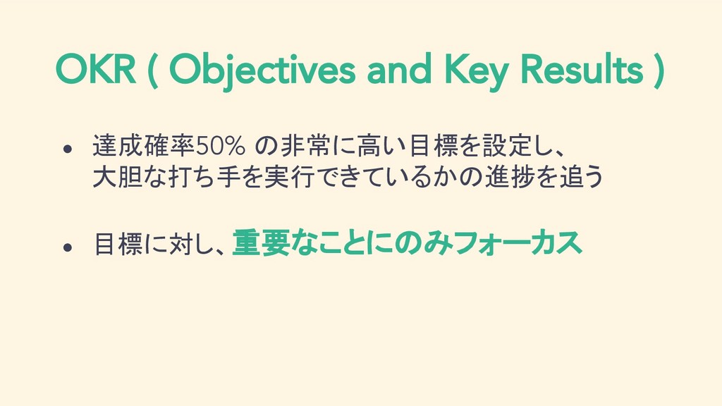 OKR ( Objectives and Key Results ) ● 達成確率50% の非...