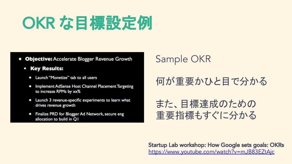 Sample OKR  何が重要かひと目で分かる  また、目標達成のための  重要指標もすぐ...