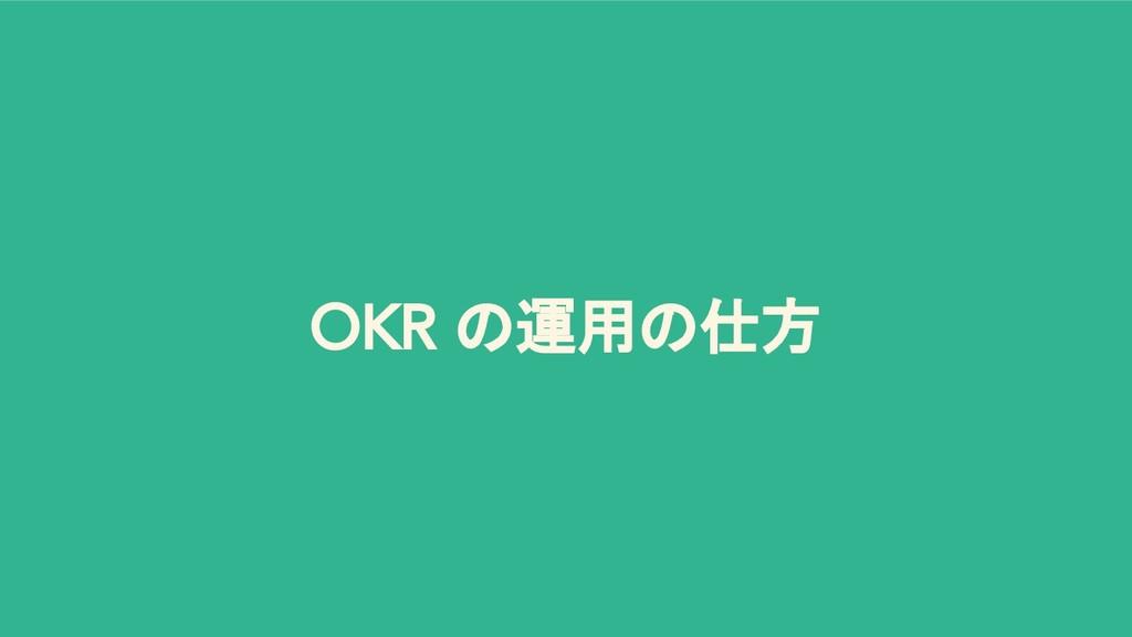 OKR の運用の仕方