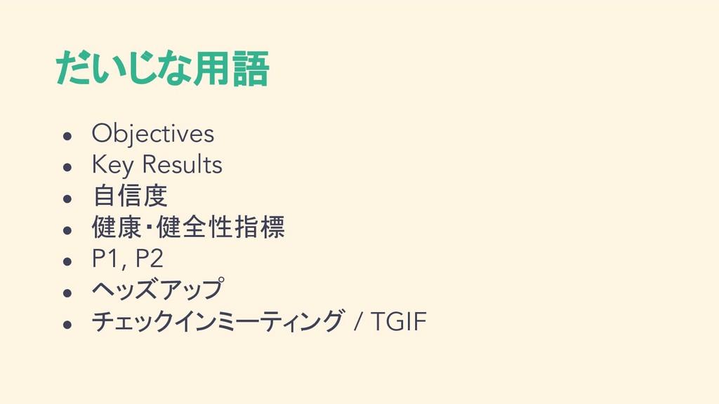 だいじな用語 ● Objectives ● Key Results ● 自信度 ● 健康・健全...