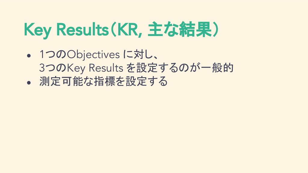 Key Results(KR, 主な結果) ● 1つのObjectives に対し、 3つのK...