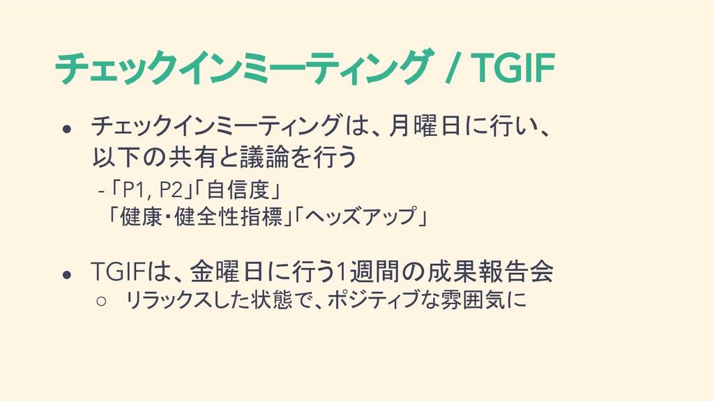 チェックインミーティング / TGIF ● チェックインミーティングは、月曜日に行い、 以下の...