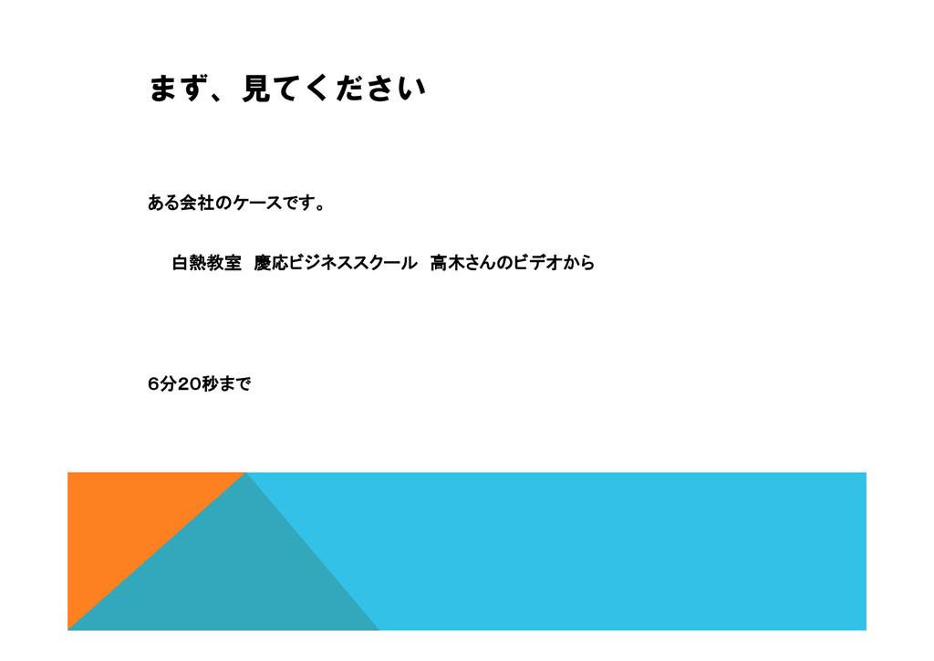 まず、見てください ある会社のケースです。   白熱教室 慶応ビジネススクール 高木さんのビデ...