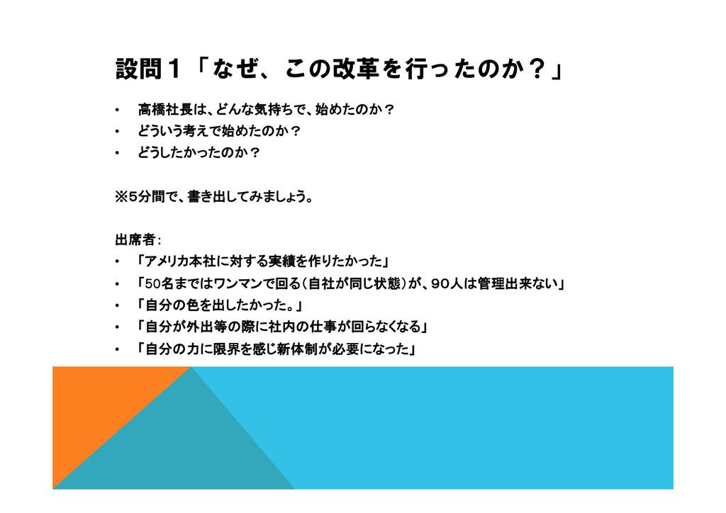 設問1「なぜ、この改革を行ったのか?」 • 高橋社長は、どんな気持ちで、始めたのか? • ...