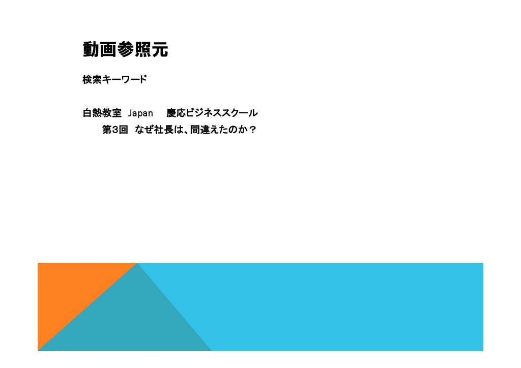 動画参照元 検索キーワード 白熱教室 Japan  慶応ビジネススクール    第3回 なぜ社...