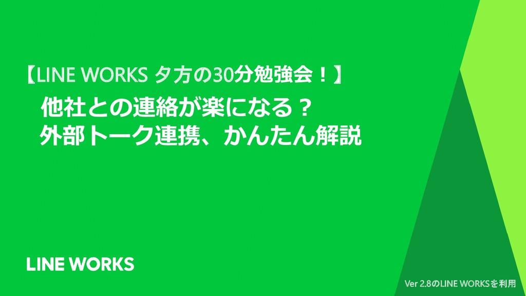 【LINE WORKS 夕方の30分勉強会!】 他社との連絡が楽になる? 外部トーク連携、かん...