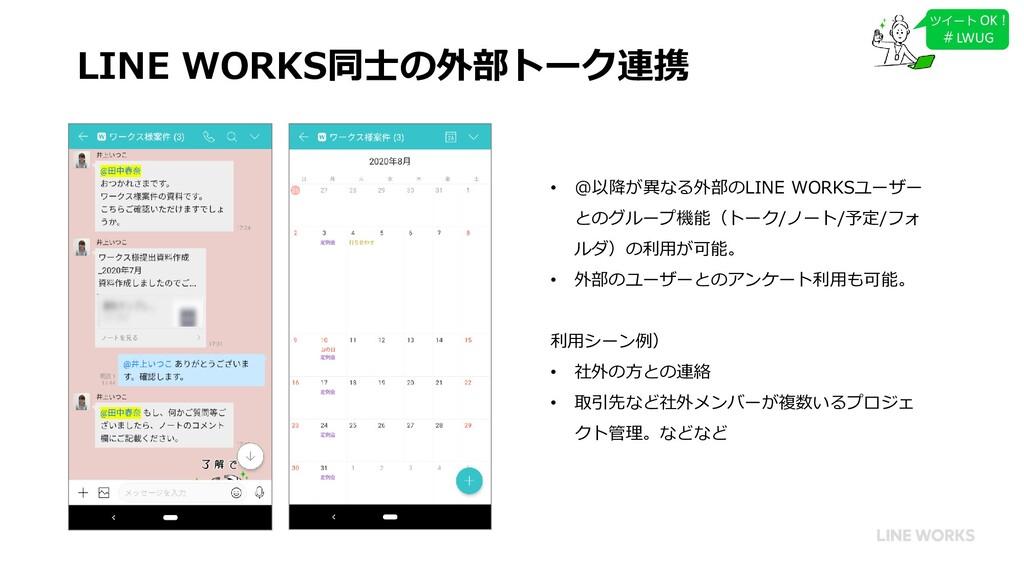 LINE WORKS同士の外部トーク連携 • @以降が異なる外部のLINE WORKSユーザー...