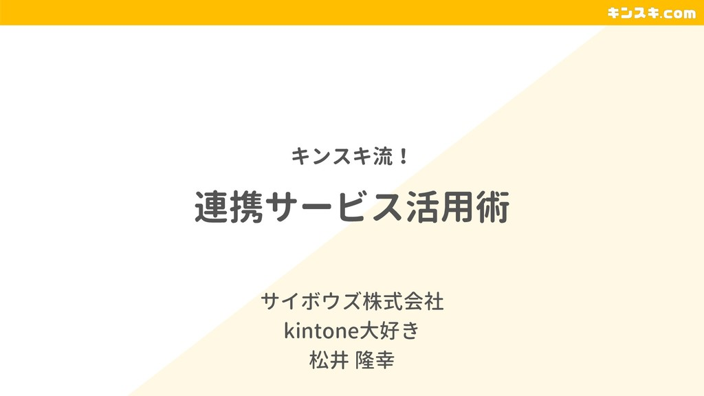 連携サービス活用術 サイボウズ株式会社 kintone大好き 松井 隆幸 キンスキ流!