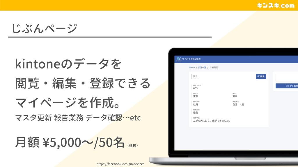 じぶんページ kintoneのデータを 閲覧・編集・登録できる マイページを作成。 マスタ更新...